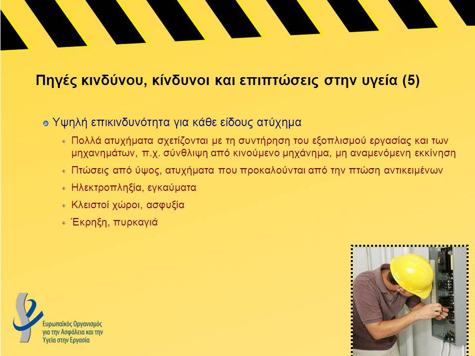 Πηγές κινδύνου, κίνδυνοι και επιπτώσεις στην υγεία (5) Υψηλή επικινδυνότητα για κάθε είδους ατύχημα Πολλά ατυχήματα σχετίζονται με τη συντήρηση του εξ