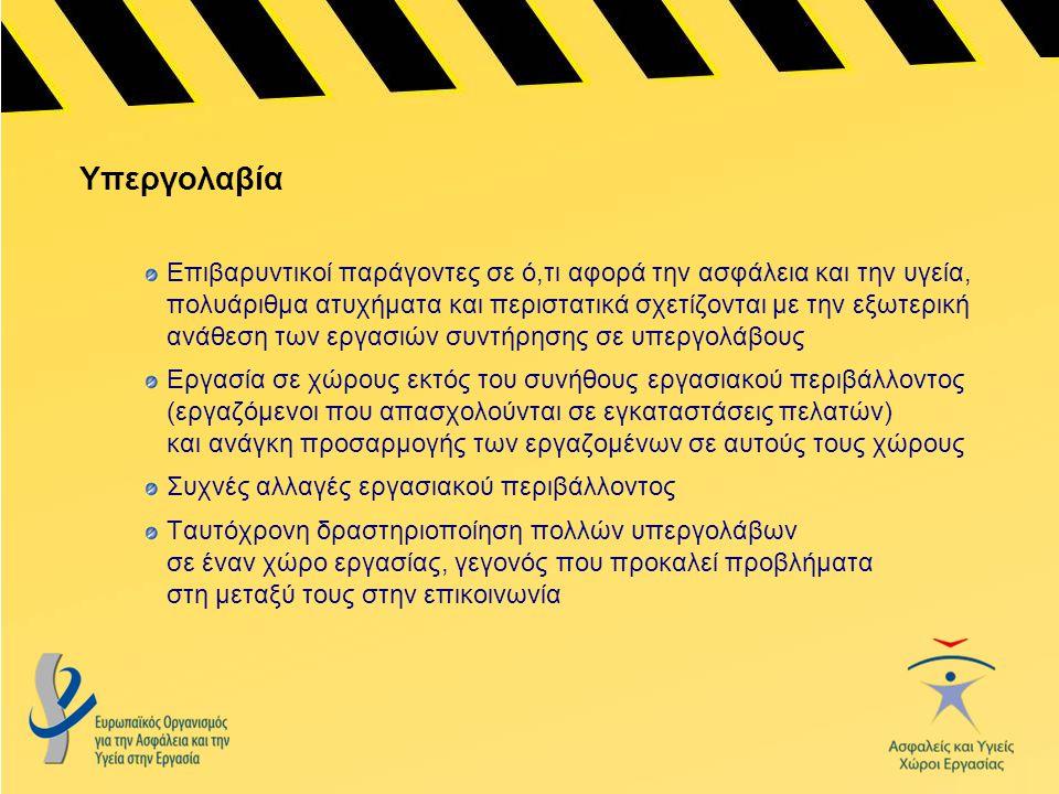 Υπεργολαβία Επιβαρυντικοί παράγοντες σε ό,τι αφορά την ασφάλεια και την υγεία, πολυάριθμα ατυχήματα και περιστατικά σχετίζονται με την εξωτερική ανάθε
