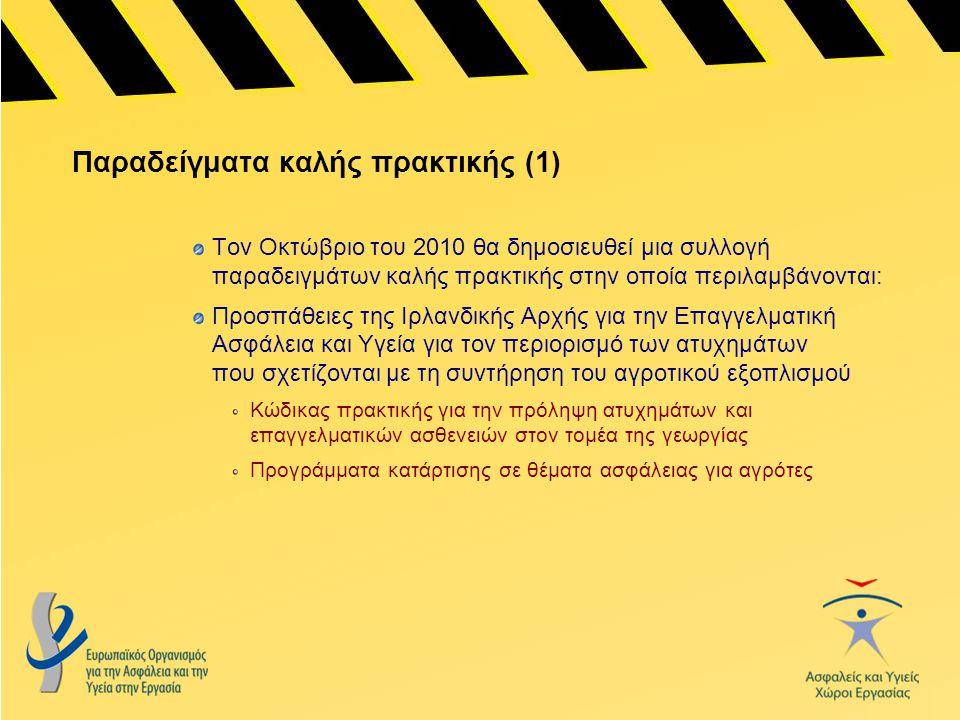 Παραδείγματα καλής πρακτικής (1) Τον Οκτώβριο του 2010 θα δημοσιευθεί μια συλλογή παραδειγμάτων καλής πρακτικής στην οποία περιλαμβάνονται: Προσπάθειε