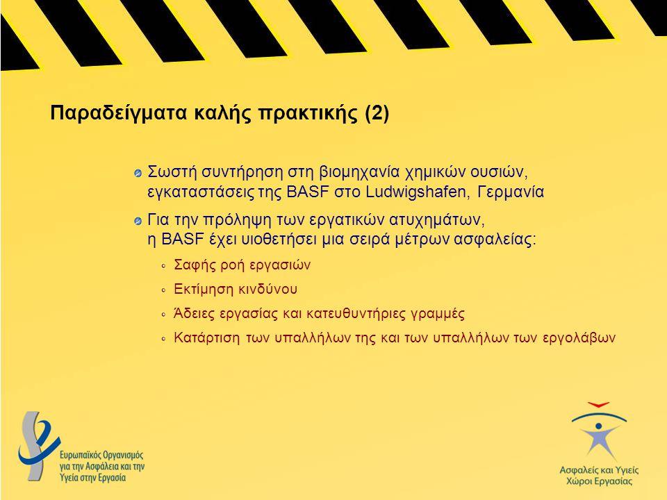 Παραδείγματα καλής πρακτικής (2) Σωστή συντήρηση στη βιομηχανία χημικών ουσιών, εγκαταστάσεις της BASF στο Ludwigshafen, Γερμανία Για την πρόληψη των