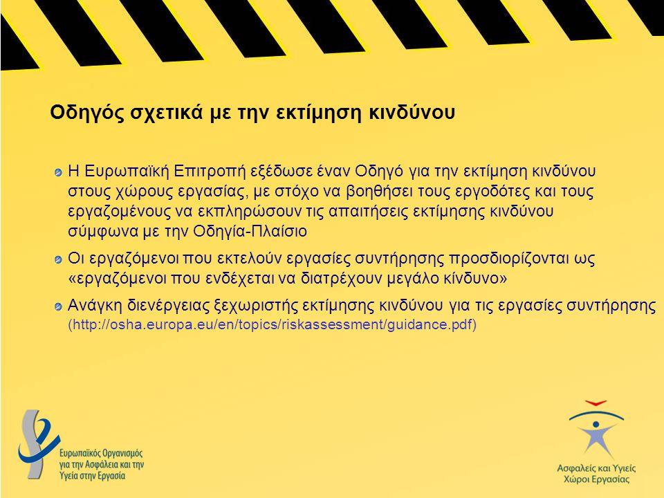 Οδηγός σχετικά με την εκτίμηση κινδύνου Η Ευρωπαϊκή Επιτροπή εξέδωσε έναν Οδηγό για την εκτίμηση κινδύνου στoυς χώρους εργασίας, με στόχο να βοηθήσει