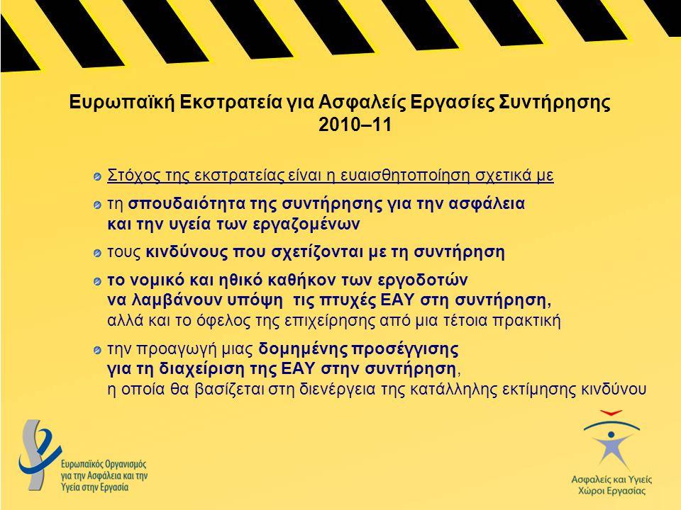 Ευρωπαϊκή Εκστρατεία για Ασφαλείς Εργασίες Συντήρησης 2010–11 Στόχος της εκστρατείας είναι η ευαισθητοποίηση σχετικά με τη σπουδαιότητα της συντήρησης