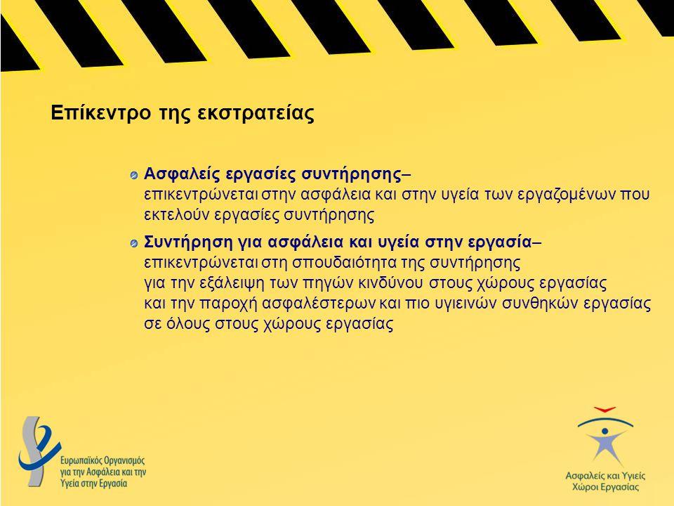 Επίκεντρο της εκστρατείας Ασφαλείς εργασίες συντήρησης– επικεντρώνεται στην ασφάλεια και στην υγεία των εργαζομένων που εκτελούν εργασίες συντήρησης Σ