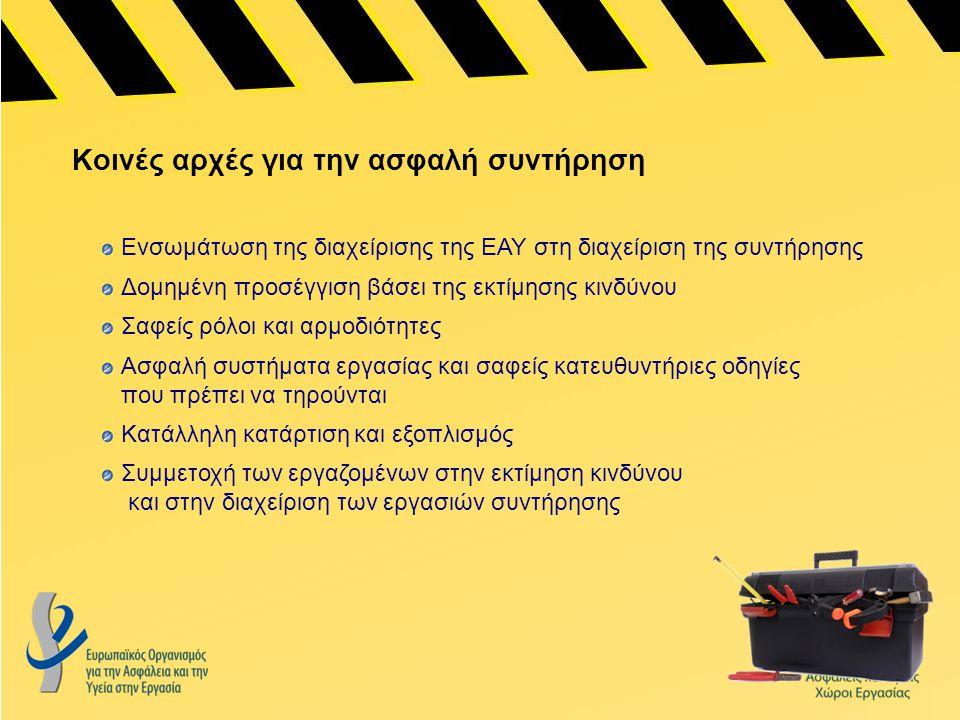 Κοινές αρχές για την ασφαλή συντήρηση Ενσωμάτωση της διαχείρισης της ΕΑΥ στη διαχείριση της συντήρησης Δομημένη προσέγγιση βάσει της εκτίμησης κινδύνο
