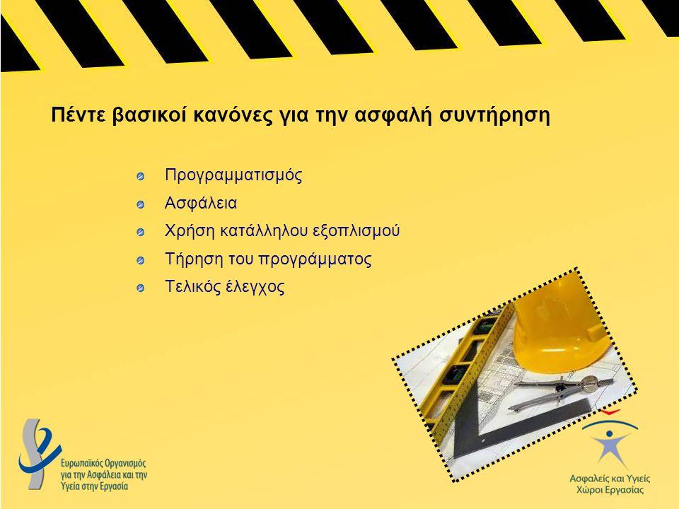 Πέντε βασικοί κανόνες για την ασφαλή συντήρηση Προγραμματισμός Ασφάλεια Χρήση κατάλληλου εξοπλισμού Τήρηση του προγράμματος Τελικός έλεγχος