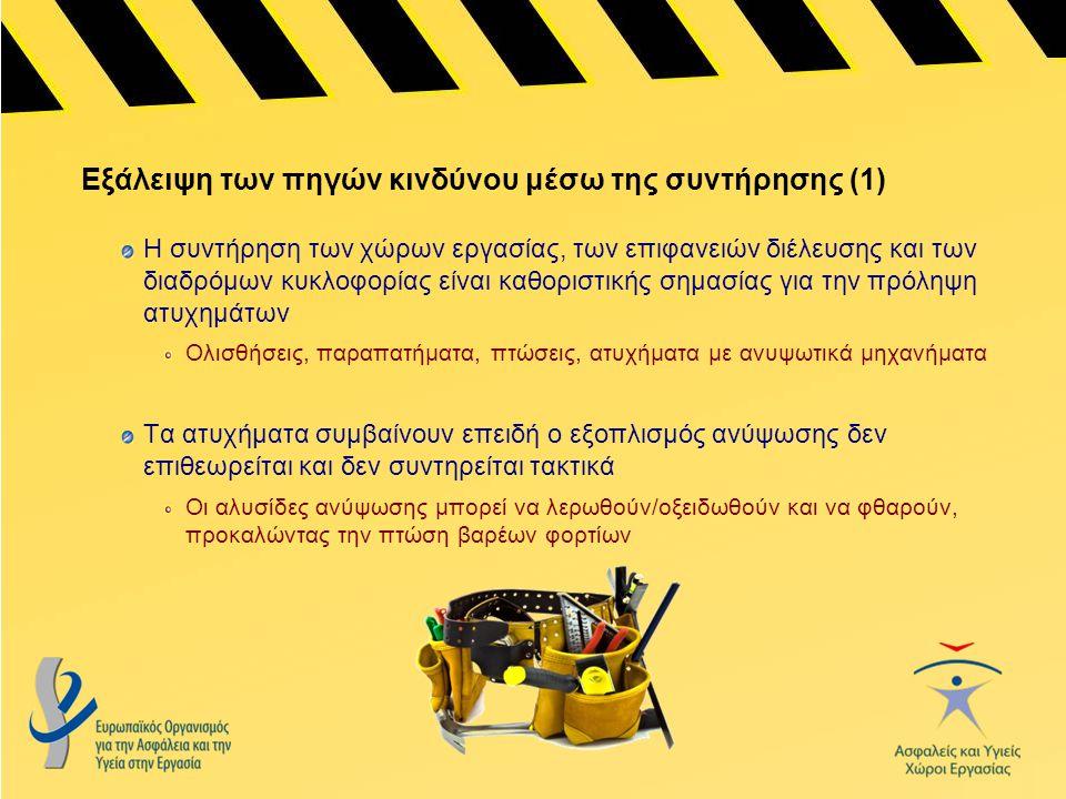 Εξάλειψη των πηγών κινδύνου μέσω της συντήρησης (2) Τα ατυχήματα στους χώρους εργασίας που οφείλονται στην επαφή με ηλεκτρικό ρεύμα είναι σε μεγάλο βαθμό θανατηφόρα Η αστοχία ηλεκτρικών εγκαταστάσεων (καλώδια, βύσματα, εξοπλισμός) μπορεί να προκαλέσει ηλεκτροπληξία και εγκαύματα, πυρκαγιές, ακόμη και εκρήξεις
