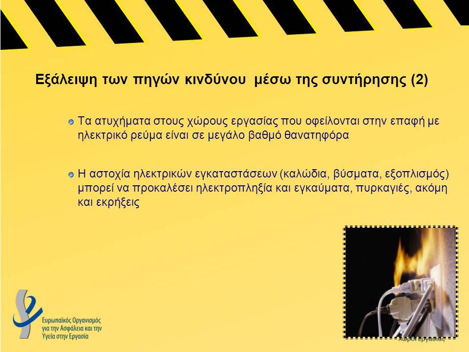 Εξάλειψη των πηγών κινδύνου μέσω της συντήρησης (2) Τα ατυχήματα στους χώρους εργασίας που οφείλονται στην επαφή με ηλεκτρικό ρεύμα είναι σε μεγάλο βα