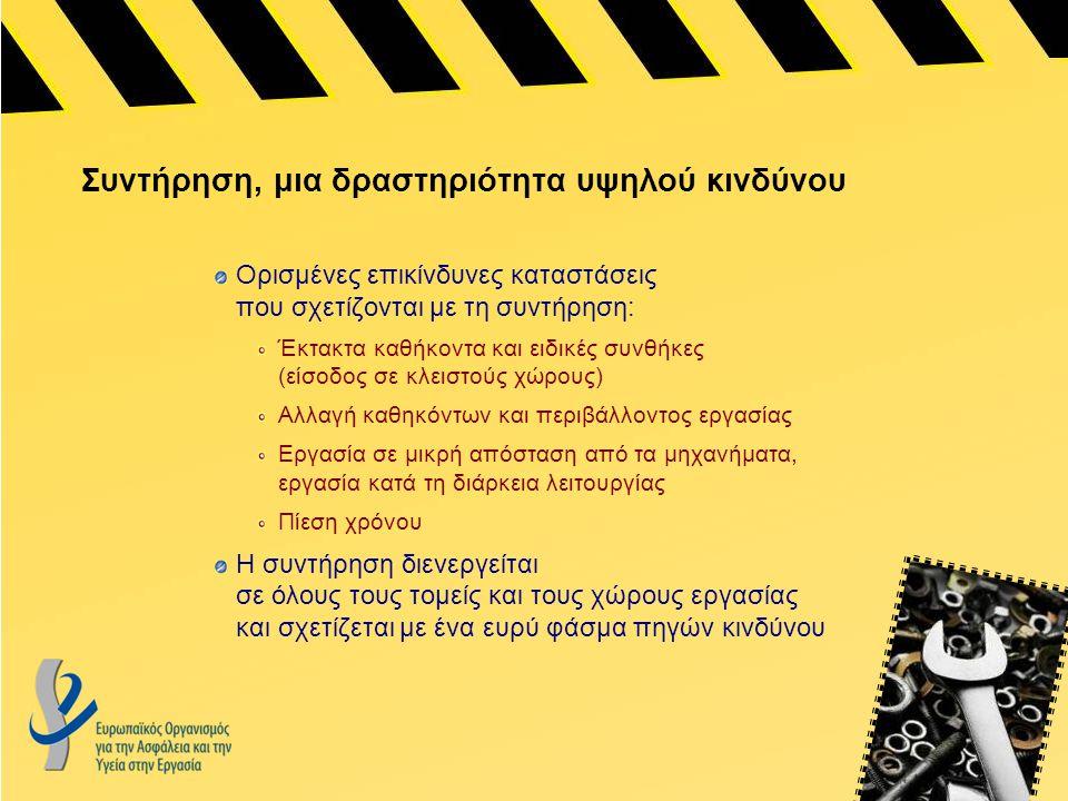 Συντήρηση, μια δραστηριότητα υψηλού κινδύνου Ορισμένες επικίνδυνες καταστάσεις που σχετίζονται με τη συντήρηση: Έκτακτα καθήκοντα και ειδικές συνθήκες