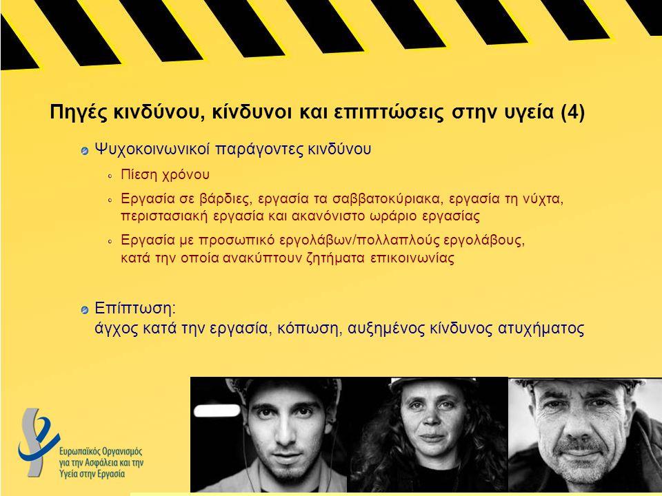 Πηγές κινδύνου, κίνδυνοι και επιπτώσεις στην υγεία (4) Ψυχοκοινωνικοί παράγοντες κινδύνου Πίεση χρόνου Εργασία σε βάρδιες, εργασία τα σαββατοκύριακα,