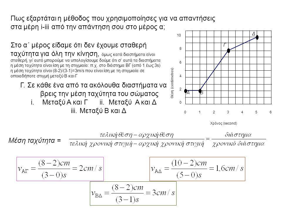 Πως εξαρτάται η μέθοδος που χρησιμοποίησες για να απαντήσεις στα μέρη i-iii από την απάντηση σου στο μέρος α; Στο α΄ μέρος είδαμε ότι δεν έχουμε σταθε