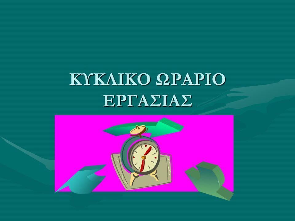ΚΥΚΛΙΚΟ ΩΡΑΡΙΟ ΕΡΓΑΣΙΑΣ