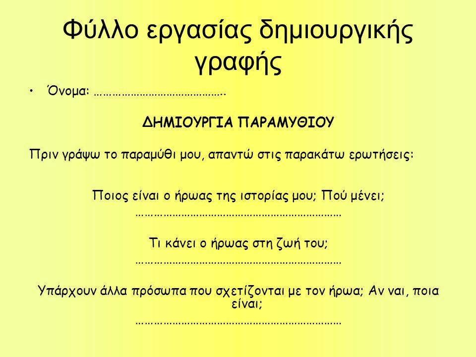 Φύλλο εργασίας δημιουργικής γραφής •Όνομα: ……………………………………..