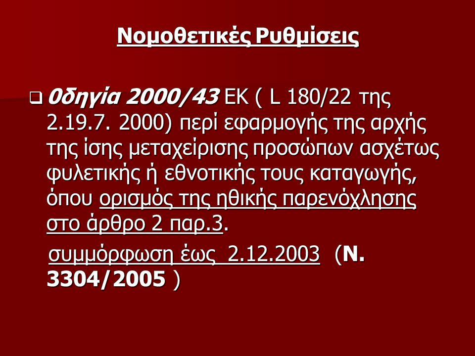 Νομοθετικές Ρυθμίσεις  0δηγία 2000/43 ΕΚ ( L 180/22 της 2.19.7. 2000) περί εφαρμογής της αρχής της ίσης μεταχείρισης προσώπων ασχέτως φυλετικής ή εθν