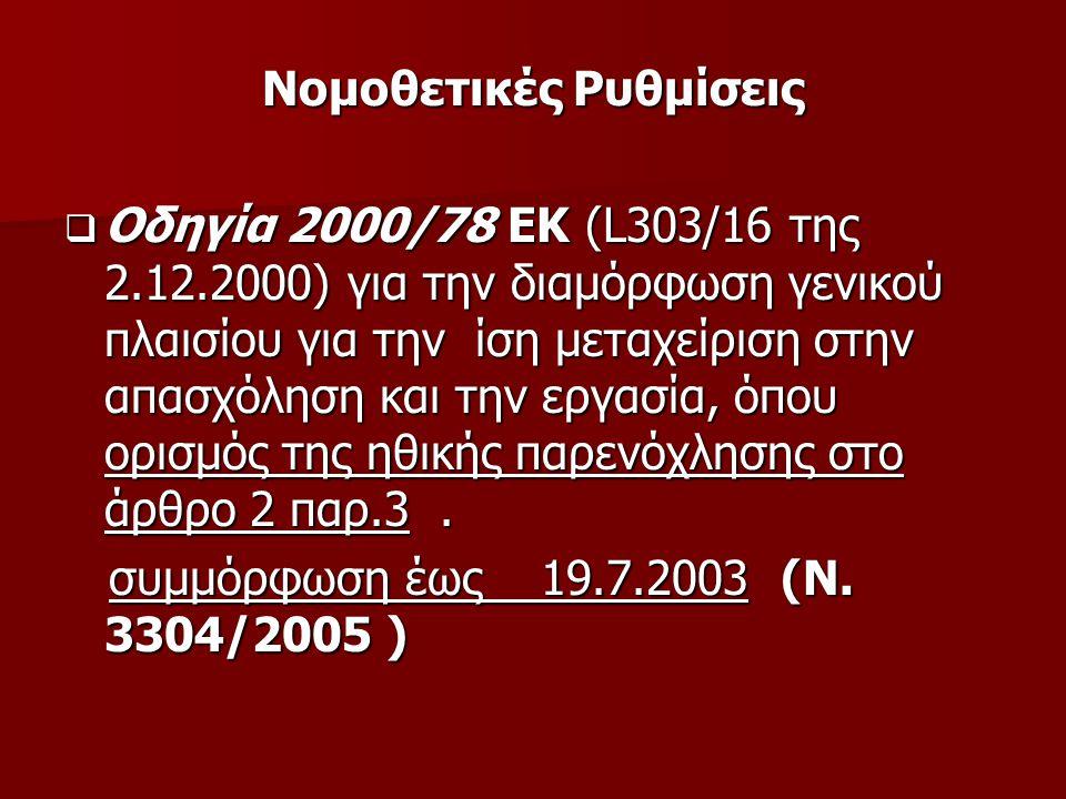 Νομοθετικές Ρυθμίσεις  Οδηγία 2000/78 ΕΚ (L303/16 της 2.12.2000) για την διαμόρφωση γενικού πλαισίου για την ίση μεταχείριση στην απασχόληση και την