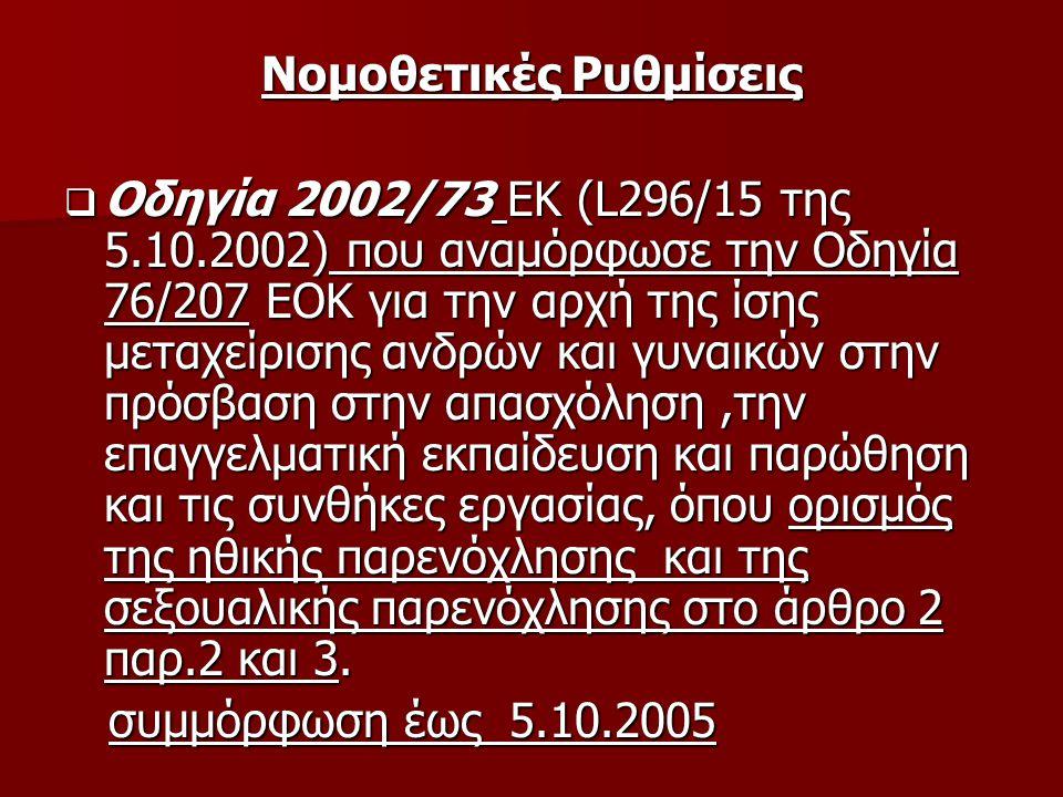 Νομοθετικές Ρυθμίσεις  Οδηγία 2002/73 ΕΚ (L296/15 της 5.10.2002) που αναμόρφωσε την Οδηγία 76/207 ΕΟΚ για την αρχή της ίσης μεταχείρισης ανδρών και γ