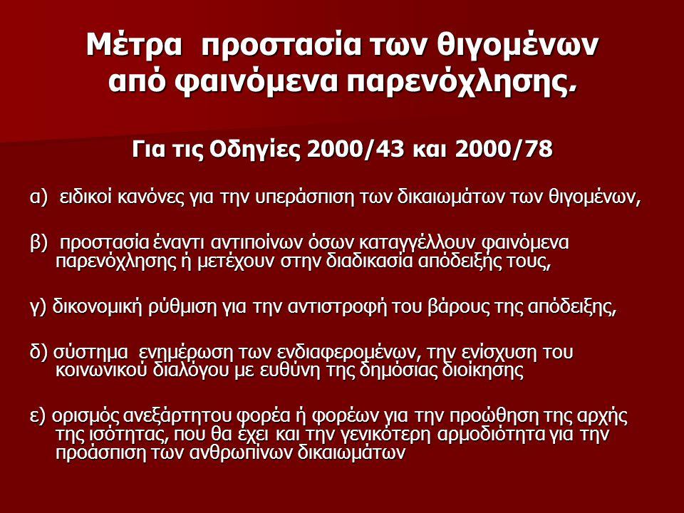Μέτρα προστασία των θιγομένων από φαινόμενα παρενόχλησης. Για τις Οδηγίες 2000/43 και 2000/78 α) ειδικοί κανόνες για την υπεράσπιση των δικαιωμάτων τω