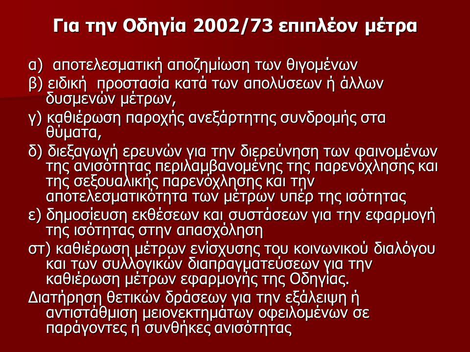 Για την Οδηγία 2002/73 επιπλέον μέτρα α) αποτελεσματική αποζημίωση των θιγομένων β) ειδική προστασία κατά των απολύσεων ή άλλων δυσμενών μέτρων, γ) κα