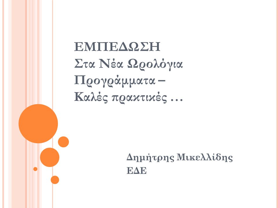 EMΠΕΔΩΣΗ Στα Νέα Ωρολόγια Προγράμματα – Καλές πρακτικές … Δημήτρης Μικελλίδης ΕΔΕ