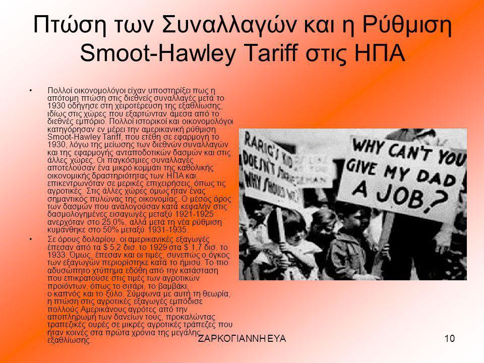 Πτώση των Συναλλαγών και η Ρύθμιση Smoot-Hawley Tariff στις ΗΠΑ •Πολλοί οικονομολόγοι είχαν υποστηρίξει πως η απότομη πτώση στις διεθνείς συναλλαγές μ