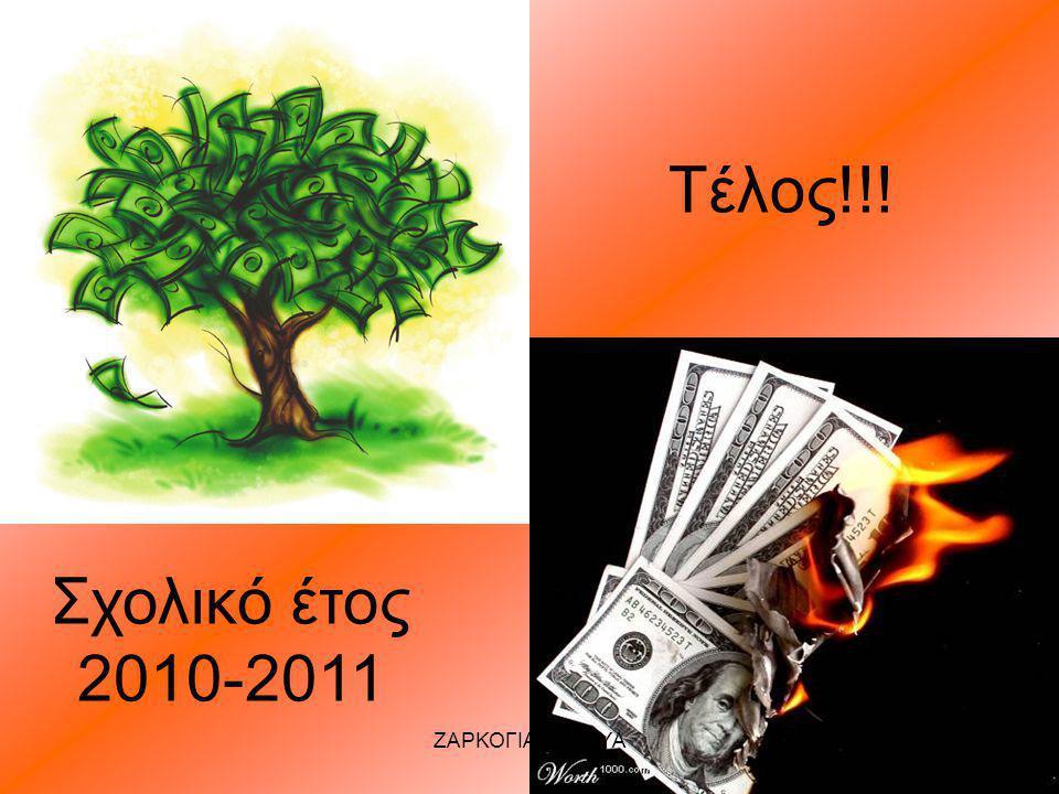 Τέλος!!! Σχολικό έτος 2010-2011 13ΖΑΡΚΟΓΙΑΝΝΗ ΕΥΑ