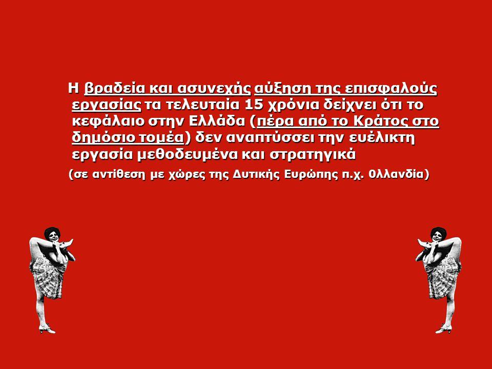 Η βραδεία και ασυνεχής αύξηση της επισφαλούς εργασίας τα τελευταία 15 χρόνια δείχνει ότι το κεφάλαιο στην Ελλάδα (πέρα από το Κράτος στο δημόσιο τομέα) δεν αναπτύσσει την ευέλικτη εργασία μεθοδευμένα και στρατηγικά Η βραδεία και ασυνεχής αύξηση της επισφαλούς εργασίας τα τελευταία 15 χρόνια δείχνει ότι το κεφάλαιο στην Ελλάδα (πέρα από το Κράτος στο δημόσιο τομέα) δεν αναπτύσσει την ευέλικτη εργασία μεθοδευμένα και στρατηγικά (σε αντίθεση με χώρες της Δυτικής Ευρώπης π.χ.