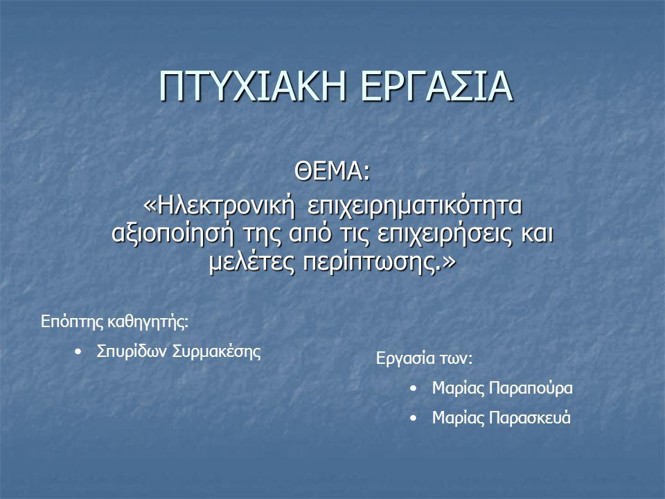 Εισαγωγή στην ελληνική επιχειρηματικότητα  Ιστορική αναδρομή του διαδικτύου Το 1968 η Arpa ιδρύει το Arpanet την πρώτη μορφή διαδικτύου Το 1973 ανάπτυξη πρωτοκόλλου TCP/IP Το 1983 το πανεπιστήμιο του Γουίσκονσιν φτάνει στο DNS (Domain Name System).