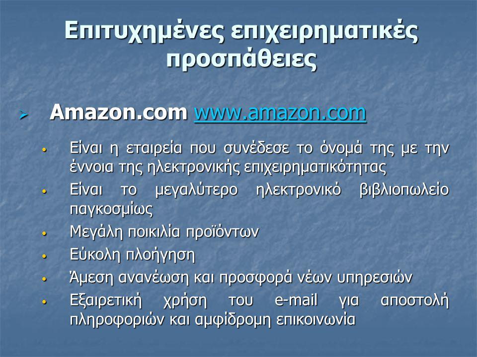 Επιτυχημένες επιχειρηματικές προσπάθειες  Amazon.com www.amazon.com www.amazon.com • Είναι η εταιρεία που συνέδεσε το όνομά της με την έννοια της ηλε