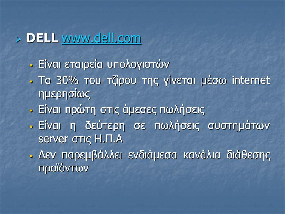  DELL www.dell.com www.dell.com • Είναι εταιρεία υπολογιστών • Το 30% του τζίρου της γίνεται μέσω internet ημερησίως • Είναι πρώτη στις άμεσες πωλήσε