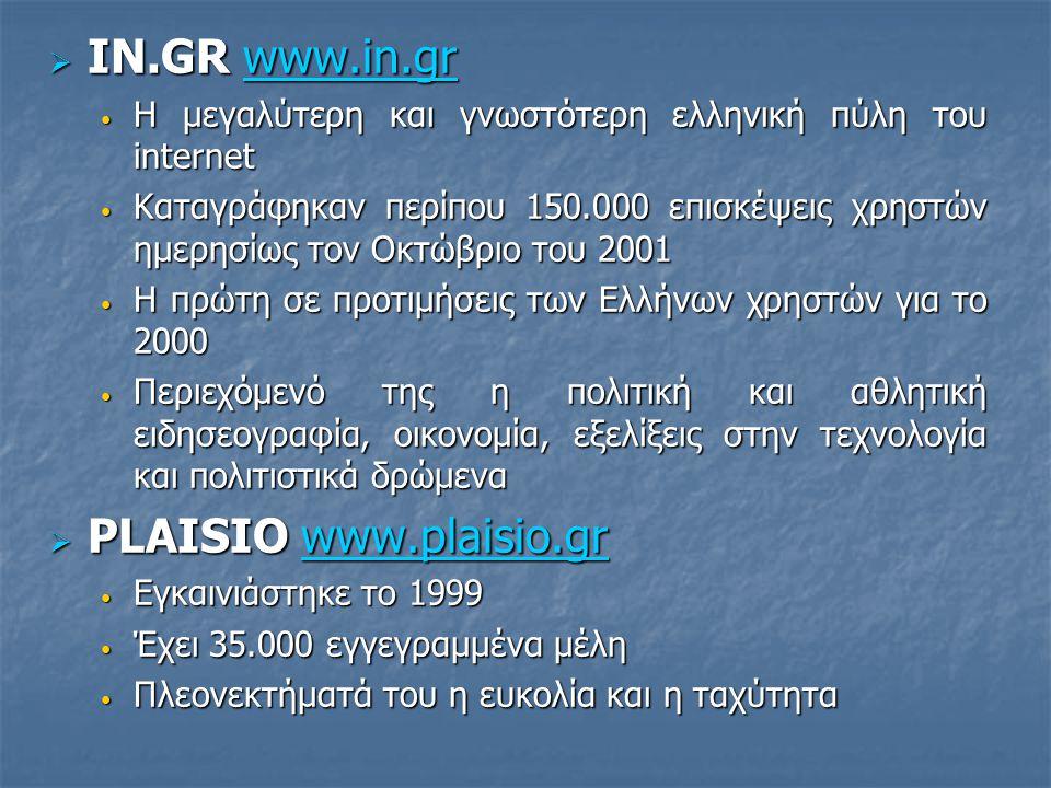  IN.GR www.in.gr www.in.gr • Η μεγαλύτερη και γνωστότερη ελληνική πύλη του internet • Καταγράφηκαν περίπου 150.000 επισκέψεις χρηστών ημερησίως τον Ο
