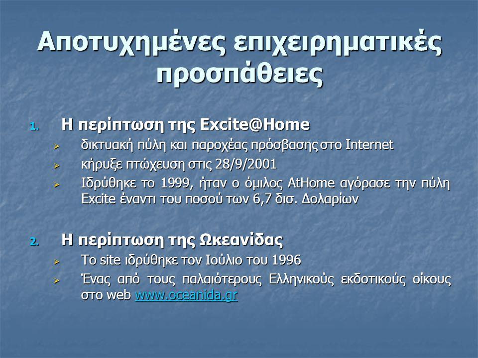 Αποτυχημένες επιχειρηματικές προσπάθειες 1. Η περίπτωση της Excite@Home  δικτυακή πύλη και παροχέας πρόσβασης στο Internet  κήρυξε πτώχευση στις 28/