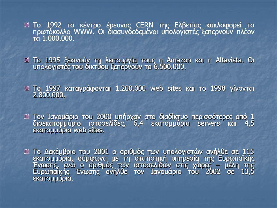 Το 1992 το κέντρο έρευνας CERN της Ελβετίας κυκλοφορεί το πρωτόκολλο WWW. Οι διασυνδεδεμένοι υπολογιστές ξεπερνούν πλέον τα 1.000.000. Το 1995 ξεκινού