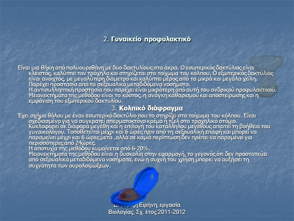 Δεμερτζή Ειρήνη, εργασία Βιολογίας, Σχ. έτος 2011-2012 Μέθοδοι φραγμού  Οι μέθοδοι φραγμού είναι:  • Το προφυλακτικό (ανδρικό και γυναικείο) • Το κο