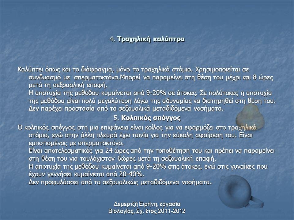 Δεμερτζή Ειρήνη, εργασία Βιολογίας, Σχ. έτος 2011-2012 2. Γυναικείο προφυλακτικό Είναι μια θήκη από πολυουρεθάνη με δυο δακτυλίους στα άκρα. Ο εσωτερι