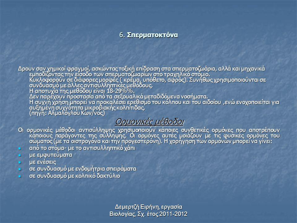 Δεμερτζή Ειρήνη, εργασία Βιολογίας, Σχ. έτος 2011-2012 4. Τραχηλική καλύπτρα Καλύπτει όπως και το διάφραγμα, μόνο το τραχηλικό στόμιο. Χρησιμοποιείται