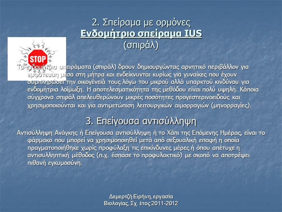 Δεμερτζή Ειρήνη, εργασία Βιολογίας, Σχ. έτος 2011-2012 1. Αντισυλληπτικό χάπι Το αντισυλληπτικό χάπι (η από του στόματος αντισύλληψη) δεν έχει δώσει μ
