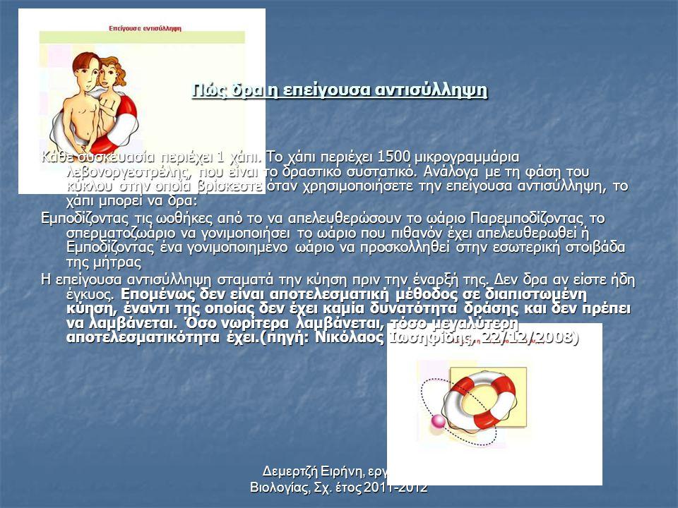 Δεμερτζή Ειρήνη, εργασία Βιολογίας, Σχ. έτος 2011-2012 2. Σπείραμα με ορμόνες Ενδομήτριο σπείραμα IUS (σπιράλ) Τα ενδομήτρια σπειράματα (σπιράλ) δρουν
