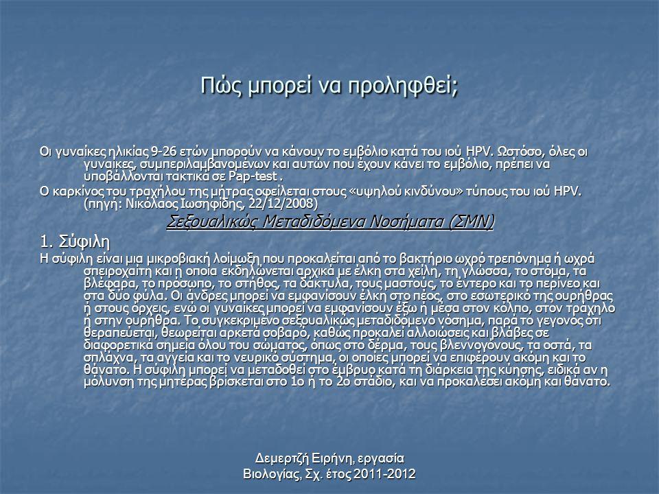 Δεμερτζή Ειρήνη, εργασία Βιολογίας, Σχ. έτος 2011-2012 Πώς γίνεται η διάγνωση;  Κυτταρολογική εξέταση τραχηλικού επιθηλίου (τεστ Παπανικολάου /Pap- t