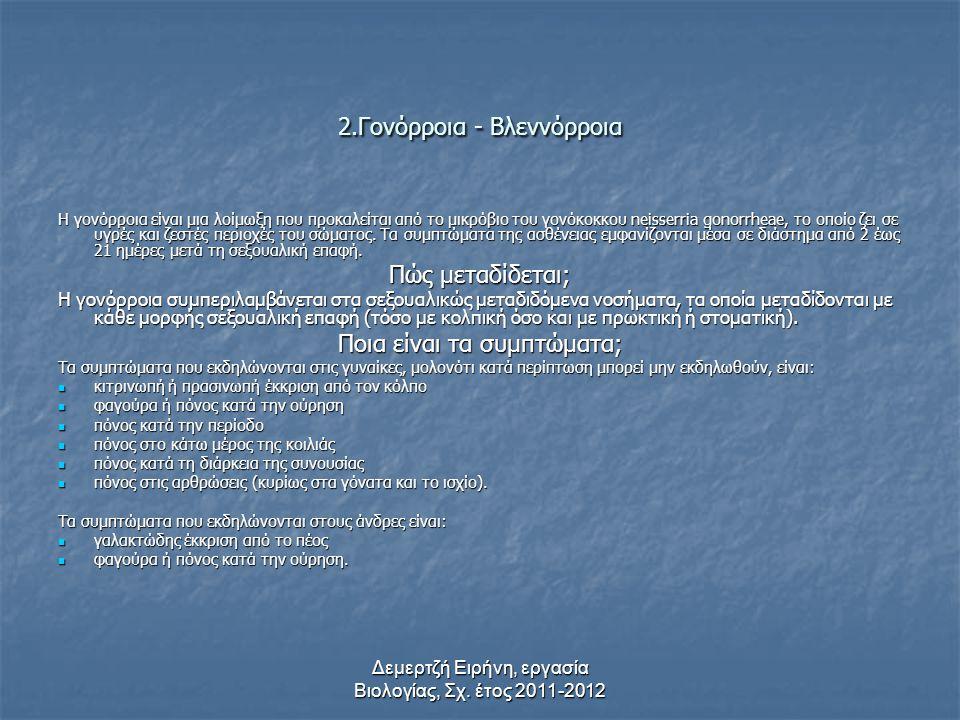 Δεμερτζή Ειρήνη, εργασία Βιολογίας, Σχ. έτος 2011-2012 Πώς θεραπεύεται; Η σύφιλη θεραπεύεται με φαρμακευτική αγωγή -ειδικά στα δύο πρώτα στάδια της νό