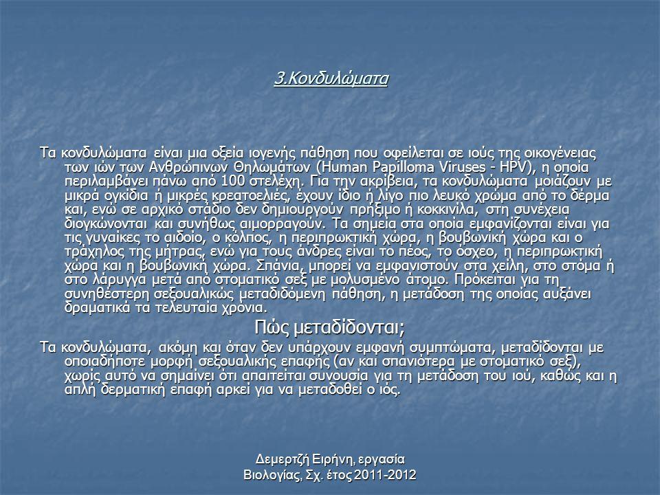 Δεμερτζή Ειρήνη, εργασία Βιολογίας, Σχ. έτος 2011-2012 Πώς θεραπεύεται; Η γονόρροια θεραπεύεται με αντιβιοτικά. Πώς μπορεί να προληφθεί; Η γονόρροια,