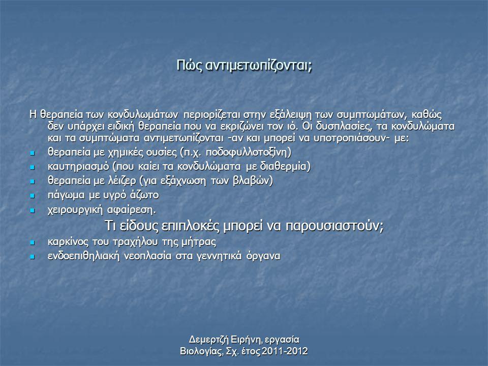 Δεμερτζή Ειρήνη, εργασία Βιολογίας, Σχ. έτος 2011-2012 Ποια είναι τα συμπτώματα;  μικρά ογκίδια ή μικρές κρεατοελιές, τα οποία αρχικά δεν πονάνε, αλλ