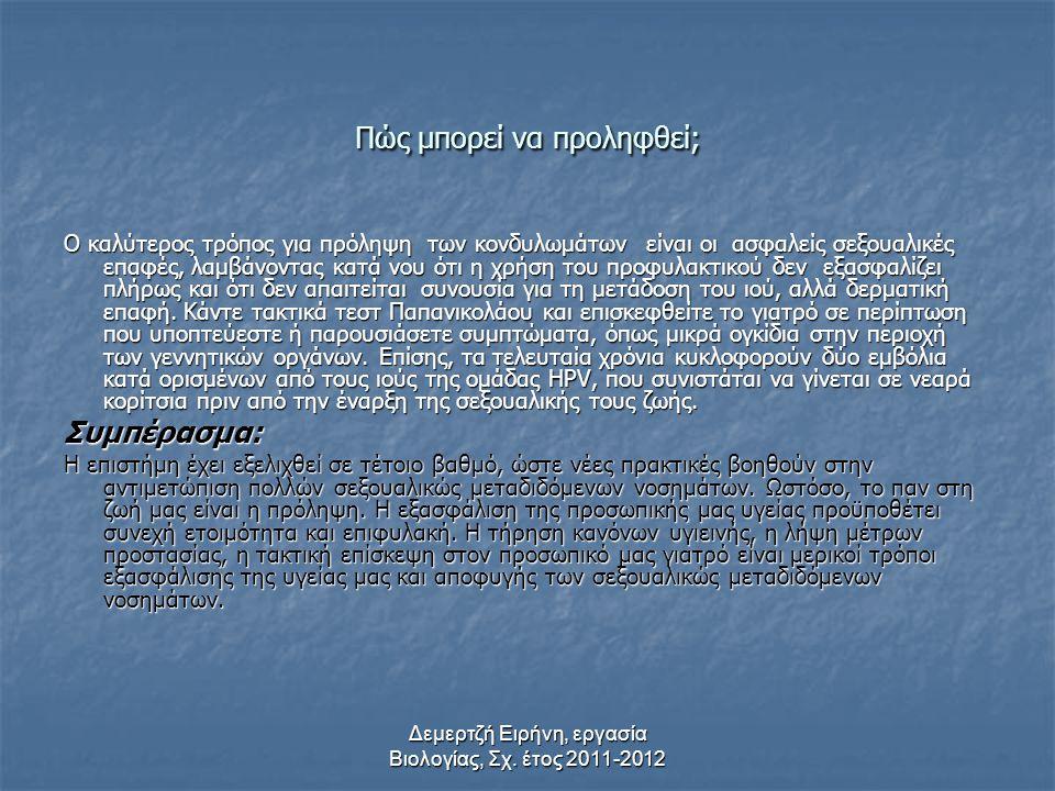 Δεμερτζή Ειρήνη, εργασία Βιολογίας, Σχ. έτος 2011-2012 Πώς αντιμετωπίζονται; Η θεραπεία των κονδυλωμάτων περιορίζεται στην εξάλειψη των συμπτωμάτων, κ