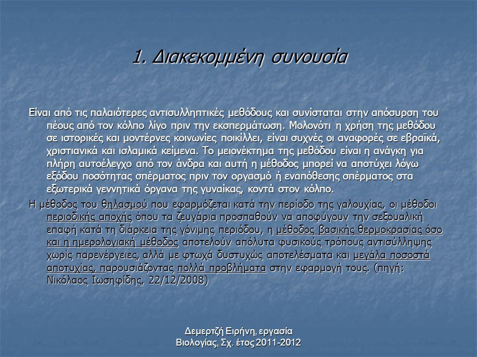 Δεμερτζή Ειρήνη, εργασία Βιολογίας, Σχ. έτος 2011-2012 Σύγχρονες αντισυλληπτικές μέθοδοι Ο μεγάλος αριθμός ανεπιθύμητων κυήσεων που προκύπτουν από την