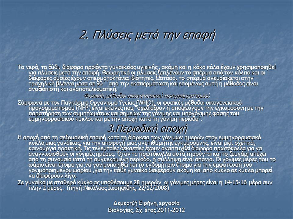 Δεμερτζή Ειρήνη, εργασία Βιολογίας, Σχ. έτος 2011-2012 1. Διακεκομμένη συνουσία Είναι από τις παλαιότερες αντισυλληπτικές μεθόδους και συνίσταται στην
