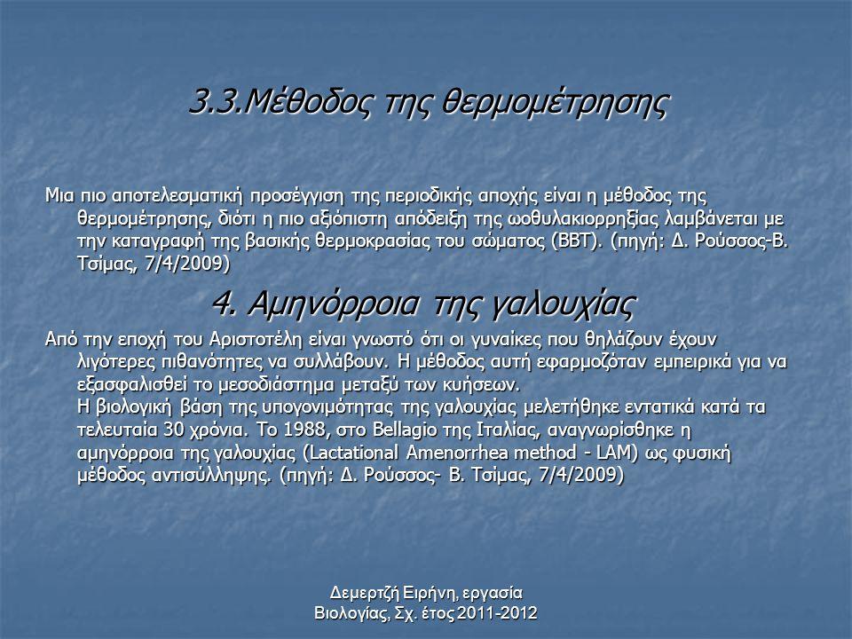 Δεμερτζή Ειρήνη, εργασία Βιολογίας, Σχ. έτος 2011-2012 3.1. Μέθοδος του ημερολογίου Η μέθοδος του ημερολογίου προβλέπει την ημέρα της ωοθυλακιορρηξίας