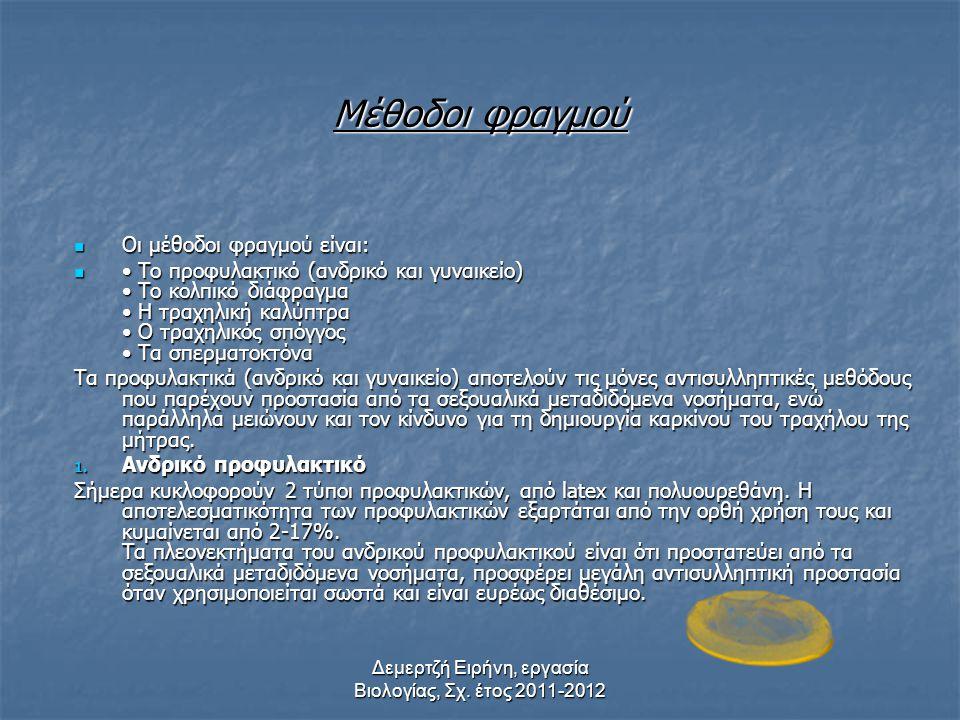 Δεμερτζή Ειρήνη, εργασία Βιολογίας, Σχ. έτος 2011-2012 3.3.Μέθοδος της θερμομέτρησης Μια πιο αποτελεσματική προσέγγιση της περιοδικής αποχής είναι η μ
