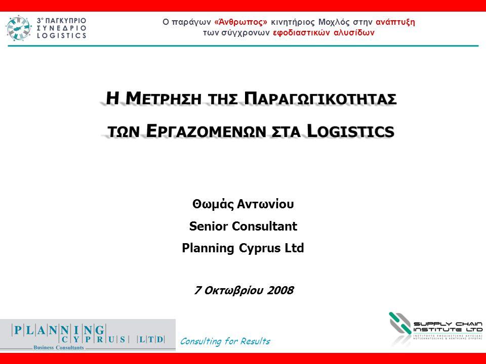 Consulting for Results Ο παράγων «Άνθρωπος» κινητήριος Μοχλός στην ανάπτυξη των σύγχρονων εφοδιαστικών αλυσίδων Θωμάς Αντωνίου Senior Consultant Plann