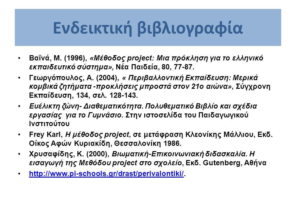 Ενδεικτική βιβλιογραφία •Βαϊνά, Μ. (1996), «Μέθοδος project: Μια πρόκληση για το ελληνικό εκπαιδευτικό σύστημα», Νέα Παιδεία, 80, 77-87. •Γεωργόπουλος