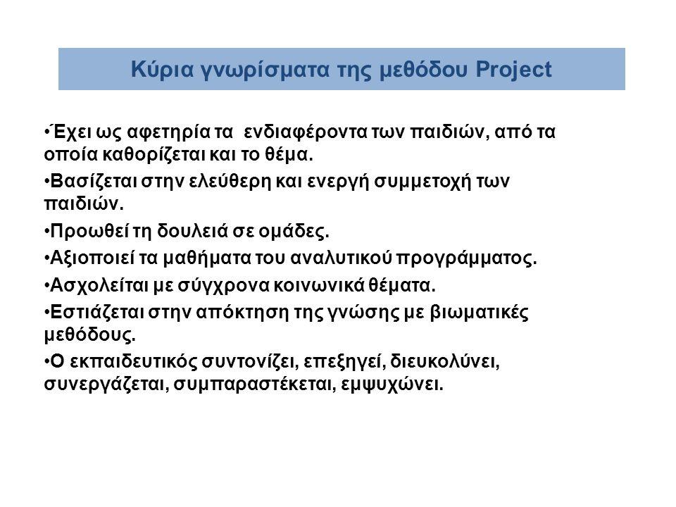 Κύρια γνωρίσματα της μεθόδου Project •Έχει ως αφετηρία τα ενδιαφέροντα των παιδιών, από τα οποία καθορίζεται και το θέμα. •Βασίζεται στην ελεύθερη και
