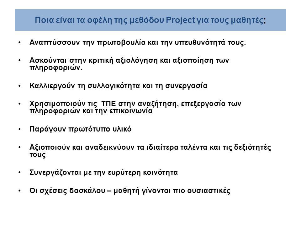 Ποια είναι τα οφέλη της μεθόδου Project για τους μαθητές; •Αναπτύσσουν την πρωτοβουλία και την υπευθυνότητά τους. •Ασκούνται στην κριτική αξιολόγηση κ
