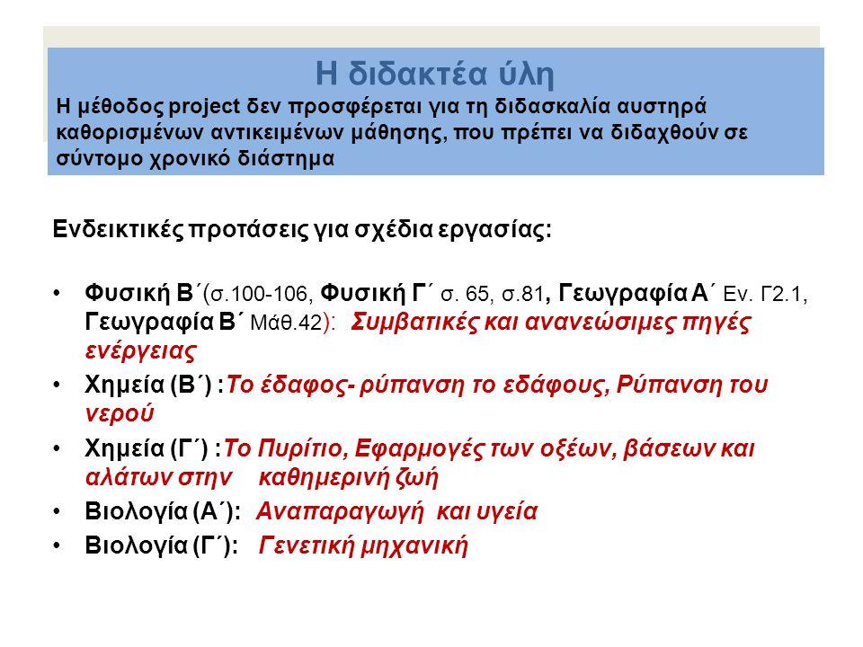 Ενδεικτικές προτάσεις για σχέδια εργασίας: •Φυσική Β΄( σ.100-106, Φυσική Γ΄ σ. 65, σ.81, Γεωγραφία Α΄ Εν. Γ2.1, Γεωγραφία Β΄ Μάθ.42 ): Συμβατικές και